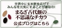 【まるざ古代餅】公式ブログ