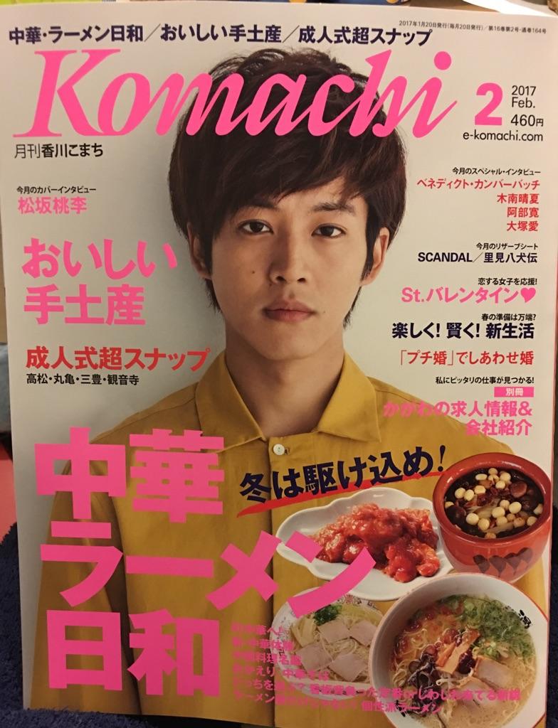 月刊香川こまち2月号