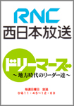 【まるざ古代餅】メディア掲載-ドリーマーズ