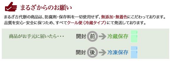 【まるざ古代餅】保存方法