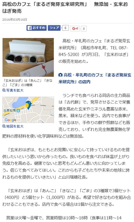 takamatsukeizaishinbun.jpg