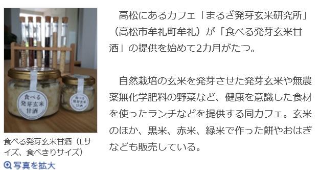 高松経済新聞